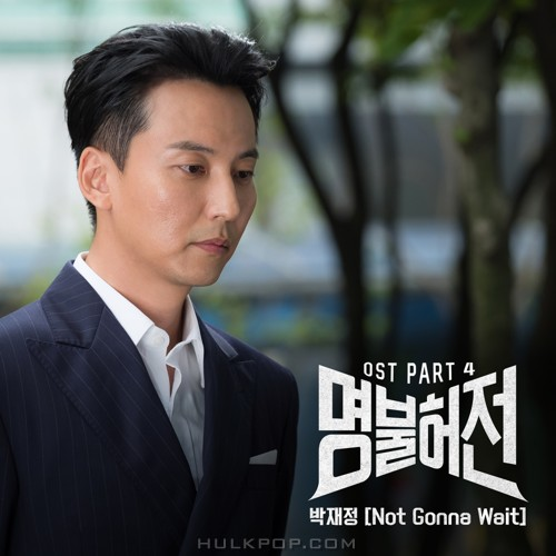 Parc Jae Jung – Live Up to Your Name, Dr. Heo OST Part.4