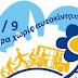 Ο Δήμος Ιωαννιτών συμμετέχει στην Ευρωπαϊκή Ημέρα Χωρίς Αυτοκίνητο