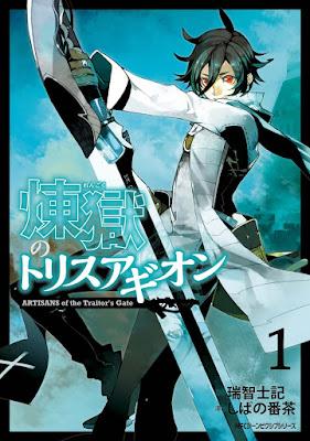 [Manga] 煉獄のトリスアギオン 第01巻 [Rengoku no Torisuagion Vol 01] Raw Download