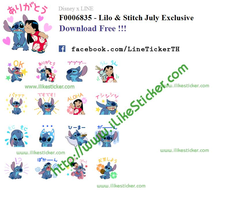 Lilo & Stitch July Exclusive