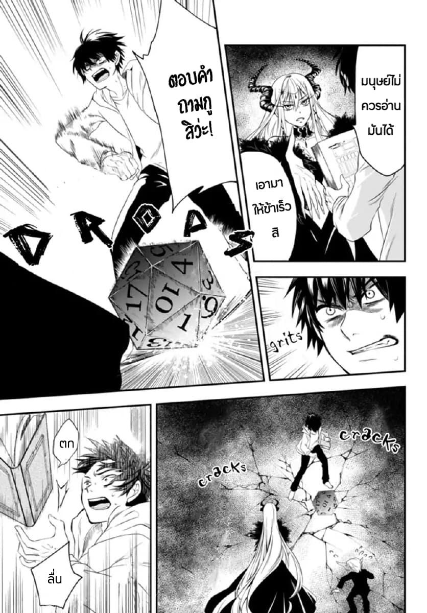 อ่านการ์ตูน Isekai Man Chikin -HP 1 no Mama de Saikyou Saisoku Danjon Kouryaku ตอนที่ 1 หน้าที่ 45