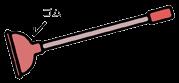 ガボ(関西ではスッポン、正式名称はラバーカップ)の全体像
