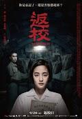 返校 - Detention (2019)