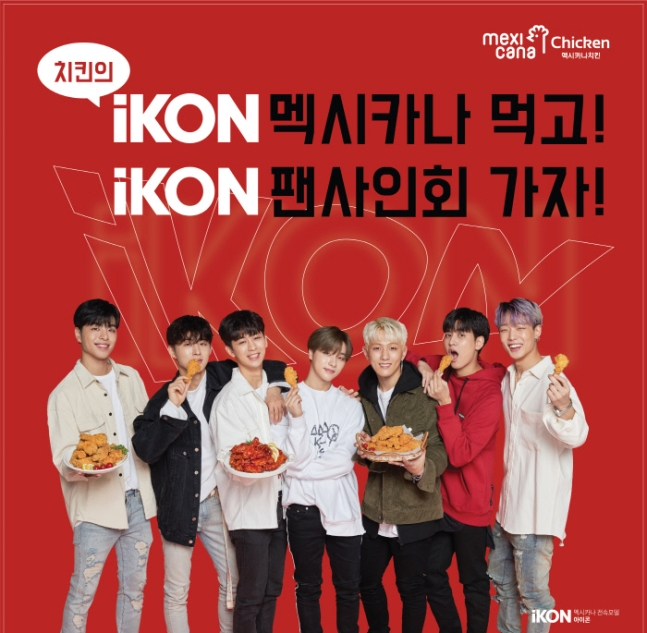 Mexicana Chicken will be holding a fansign event for #iKON!