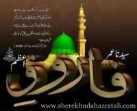 Buzurgan e Deen Ki Karamat or Wakeyaat, Farooq e aazam r.a ka imaan, Hazrat ali dream, karamat e farooq e aazam, karamat e hazrat ali, masjide nabvi qissa, Nazr a imaan, Story of sahaba e kiram r.a,