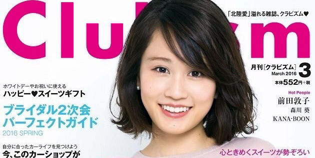 http://akb48-daily.blogspot.com/2016/02/maeda-atsuko-to-be-cover-girl-of-clubism.html
