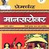 मानसरोवर भाग 3- मुंशी प्रेमचंद मुफ्त हिंदी पीडीऍफ़ पुस्तक | Mansarovar 3 by Munshi premchand Hindi Book Download