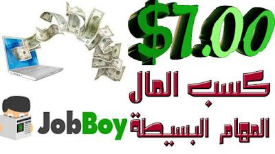 كسب أكثر من 7 دولار يوميا من خلال موقع Jobboy عن طريق إتمام المهام  البسيطة