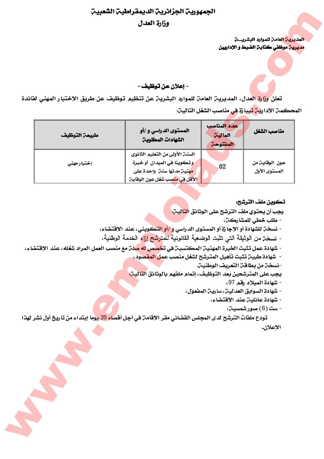 اعلان عن توظيف لفائدة المحكمة الادارية لولاية تيبازة جانفي 2017
