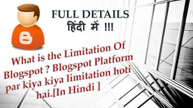 What is the Limitation Of Blogspot ? Blogspot Platform par kiya kiya limitation hoti hai.[In Hindi ]