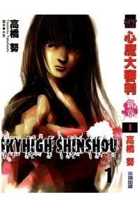 Skyhigh 4