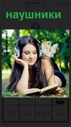лежит девушка и читает книгу в наушниках