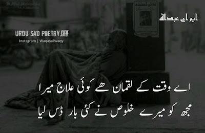 Aye Waqt K