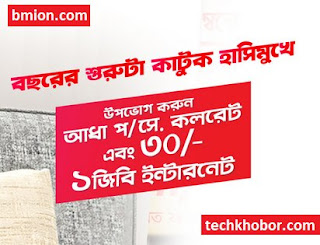 Robi-1GB-30Tk-Validity-2days-&-0.5paisa-sec-offer-to-any-Robi-Airtel-Number