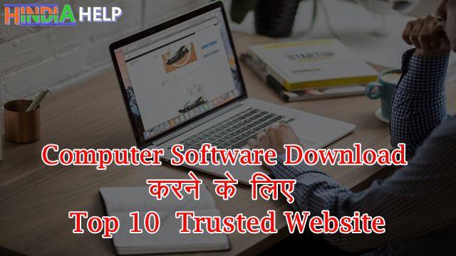 PC Software Download करने के लिए Top 10 Website : नमस्कार दोस्तों इस Post में आपको यह बताने वाले है की आप Laptop या PC Software Download Free में कहाँ से कर सकते है