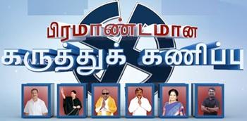 News 7 Tamil in KaruthuKanippu 04-05-2016