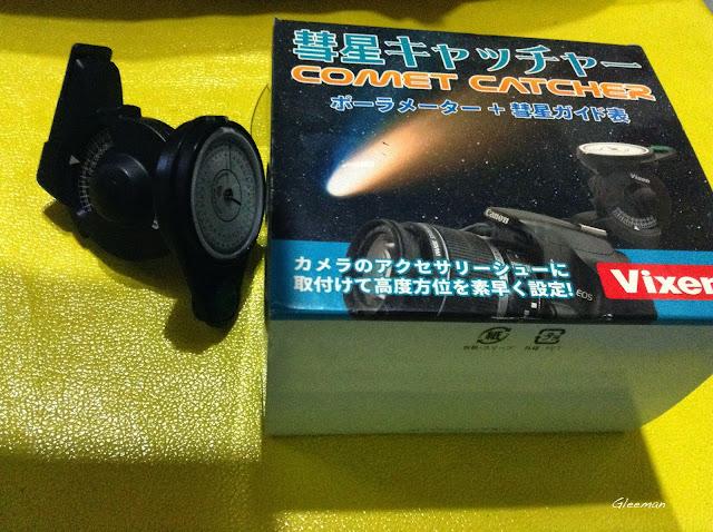 vixen的'comet catcher/polar meter