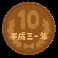日本の硬貨のイラスト(平成・10円)