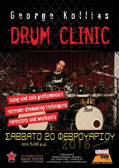 George Kollias Drum Clinic: Σάββατο 20 Φεβρουαρίου @ Αθήνα Live