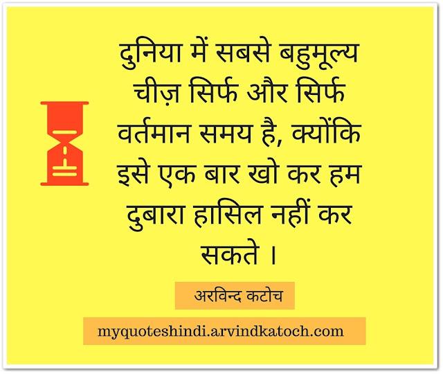 Hindi Quote, Image, valuable, thing, world, दुनिया, बहुमूल्य, चीज़,