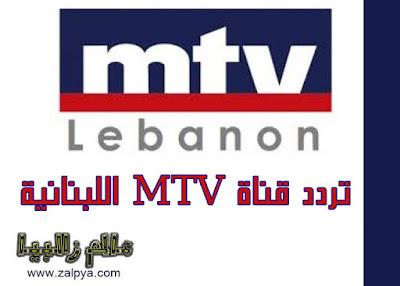 تردد mtv
