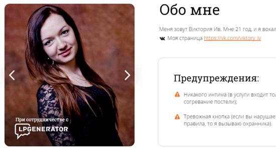 Russa trabalha como esquentadora de camas de homens solitários - Img1