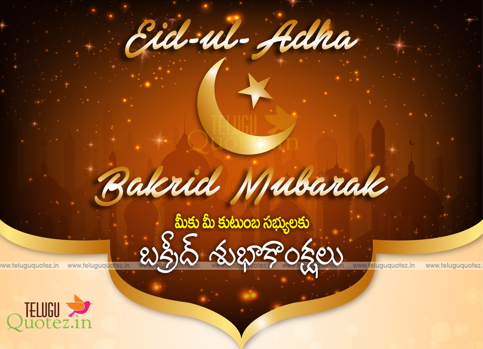 Happy eid ul adha bakrid mubarak telugu quotes teluguquotez happy bakrid telugu greetings quotes wishes images pictures kristyandbryce Choice Image