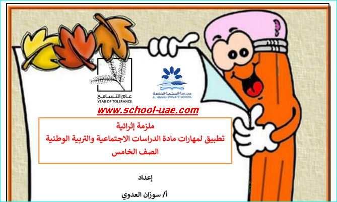 مراجعة اجتماعيات الصف الخامس فصل اول - مدرسة الامارات
