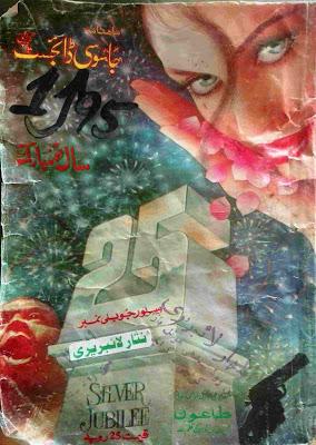 Free download Jasoosi Digest January 1995 pdf