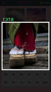 на ногах одета национальная обувь на деревянной основе гэта