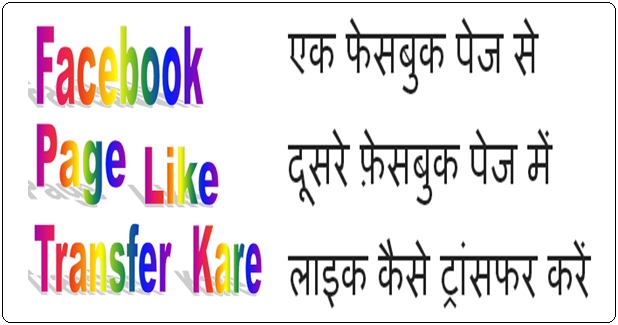 Facebook page like badhaye