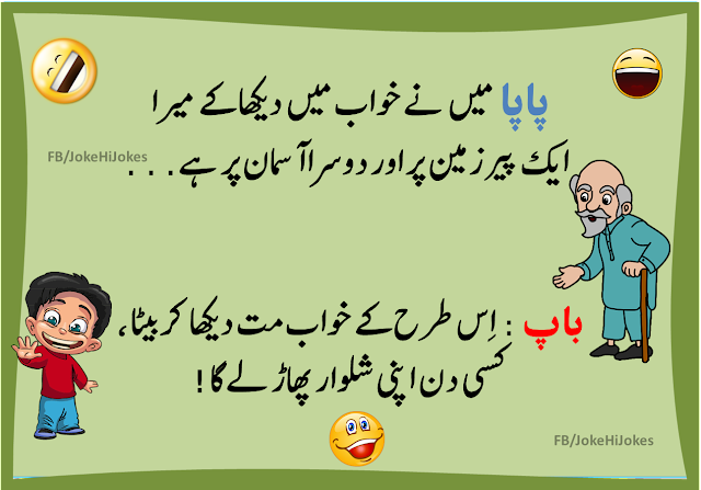 #UrduJoke – Funniest Khwab joke.. hahaha Urdu Lateefay ☺