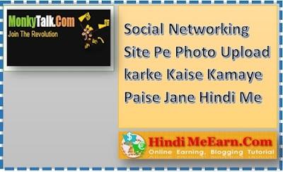 MonkyTalk:Social Networking Site Se Kamaye paise
