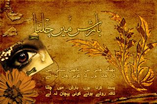 Bheeg jati hain Aankhen Tanhai mein | Sad Urdu Poetry - Urdu Poetry Lovers