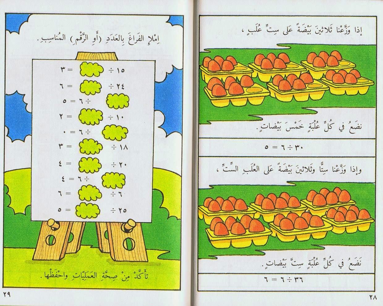 كتاب تعليم القسمة لأطفال الصف الثالث بالألوان الطبيعية 2015 CCI05062012_00044.jp