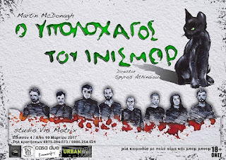 """'Ο Υπολοχαγός του Ίνισμορ"""" του Μάρτιν ΜακΝτόνα, σε σκηνοθεσία Σπύρου Αθηναίου"""