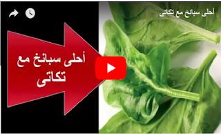 طبخ - وصفات طبخ -  اكلات  طبخات -اكلات جديدة - اكلات رمضان - - الطبخ العربى - فن الطبخ  - اكلات مصرية