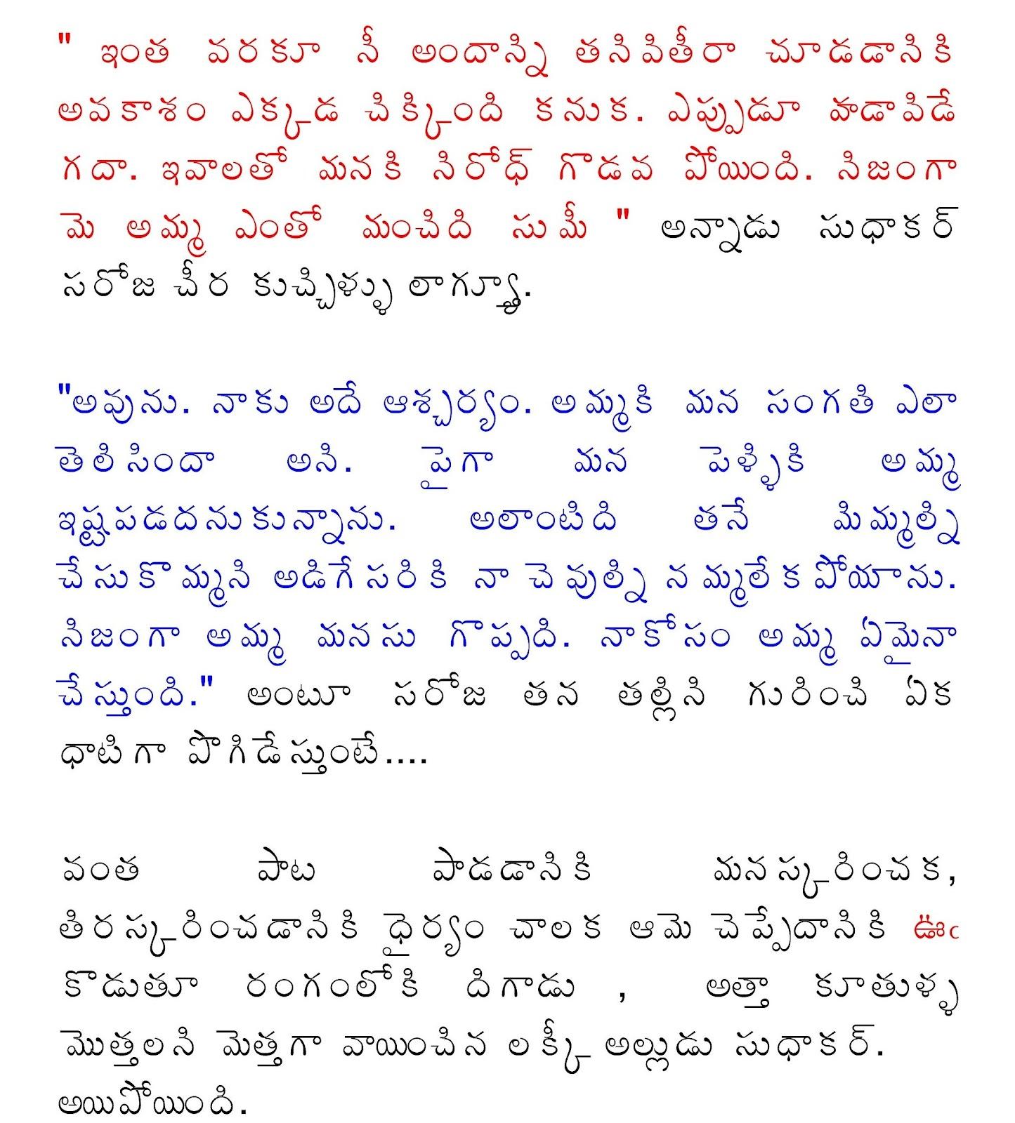 Telugu Boothu Kathalu In Telugu