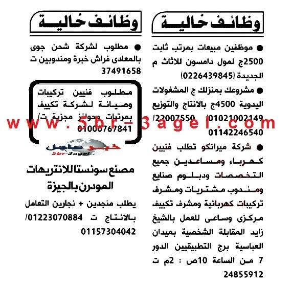 اعلان وظائف لجميع المؤهلات براتب يصل لـ 4500 جنيه - بجريدة الاهرام 14 / 3 / 2016