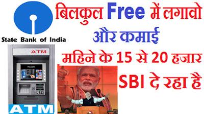 SBI का ATM लगाइए और महीने का 15 से 20000 कमाइए बिल्कुल फ्री में
