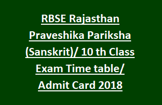 RBSE Rajasthan Praveshika Pariksha (Sanskrit) 10 th Class Exam Time table Admit Card 2018