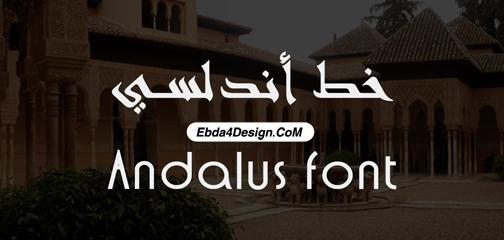 تحميل خط الأندلسي مجاناً ,Andalus Font free Download,خط الأندلسي للفوتوشوب, Andalus Font for PS, ولجميع برامج الكتابة والتصميم ومونتاج الفيديو