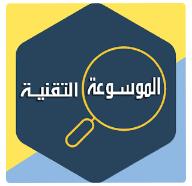 تطبيق الموسوعة العربية لمتابعة المواقع والمدونات العربية