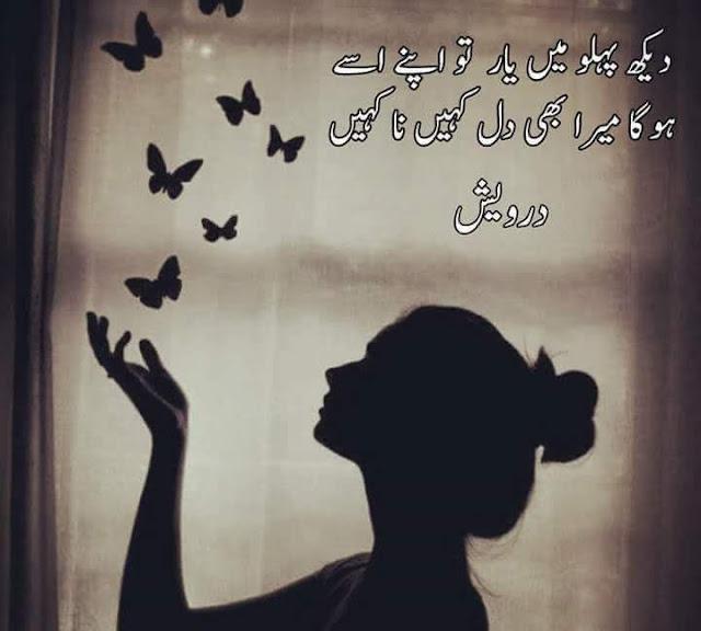Awesome Poetry in Urdu