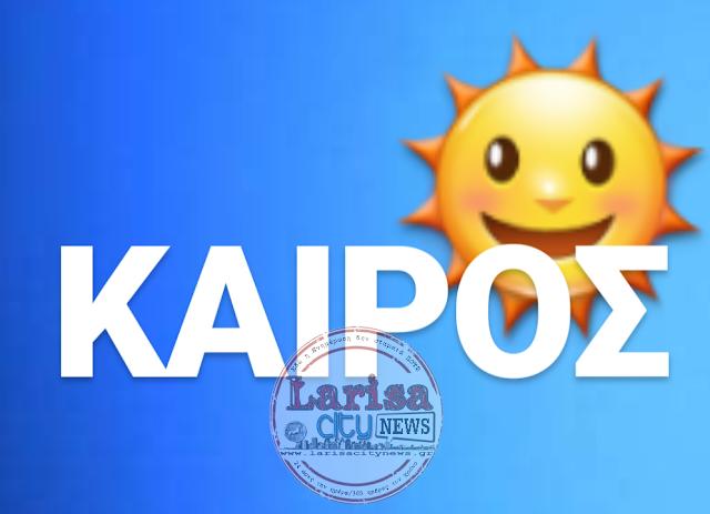 Ο Καιρός στη Λάρισα - Τετάρτη 14/6/2017