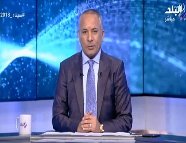 برنامج على مسئوليتى 13/2/2018 أحمد موسى على مسئوليتى