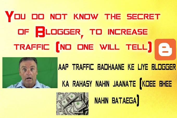 आपको ब्लॉगर का ये राज नही पता होगा ट्रैफिक बढाने का