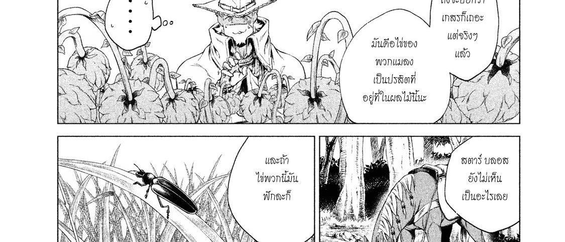 อ่านการ์ตูน Henkyou no Roukishi - Bard Loen ตอนที่ 4 หน้าที่ 33