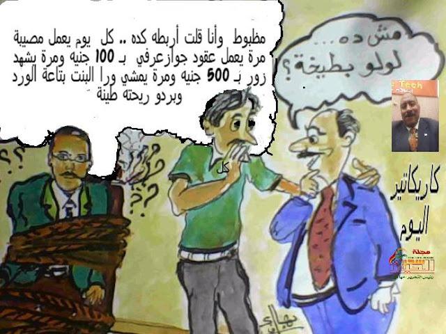 كاريكاتير اليوم :