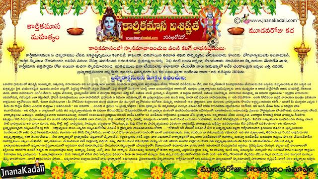Karthika puranam in Teluu, online Telugu Karthika Puranam Tales in Telugu, Karthika Purnima Telugu Greetings